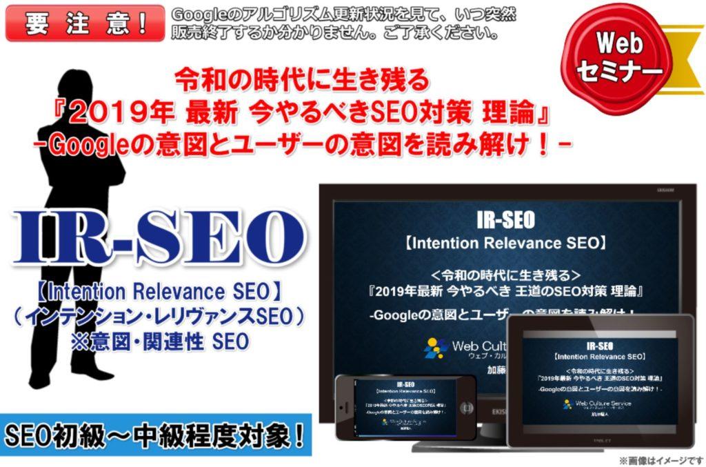IR-SEO1